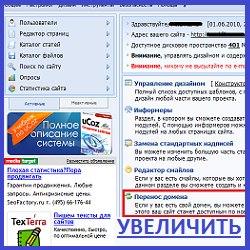 Авторазмещение статей на ucozу регистрация в каталогах Ликино-Дулёво